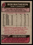 1977 Topps #352  Bob Matheson  Back Thumbnail