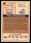 1974 O-Pee-Chee WHA #57  Paul Henderson  Back Thumbnail