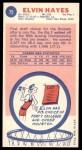1969 Topps #75  Elvin Hayes  Back Thumbnail