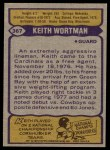 1979 Topps #367  Keith Wortman  Back Thumbnail