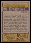 1979 Topps #367  Keith Wortman  Back Thumbnail