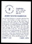 1976 SSPC #153  Jerry Hairston  Back Thumbnail