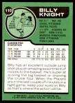 1977 Topps #110  Billy Knight  Back Thumbnail
