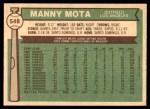 1976 O-Pee-Chee #548  Manny Mota  Back Thumbnail