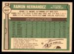 1976 O-Pee-Chee #647  Ramon Hernandez  Back Thumbnail