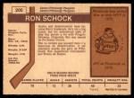 1973 O-Pee-Chee #200  Ron Schock  Back Thumbnail