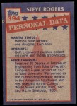 1984 Topps #394   -  Steve Rogers All-Star Back Thumbnail
