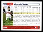 2005 Topps #607  Kazuhito Tadano  Back Thumbnail