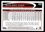 2012 Topps #582  Shin-Soo Choo  Back Thumbnail