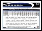2012 Topps #572  Hiroki Kuroda  Back Thumbnail