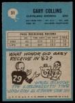 1964 Philadelphia #31  Gary Collins   Back Thumbnail