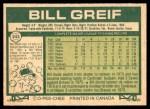 1977 O-Pee-Chee #243  Bill Greif  Back Thumbnail