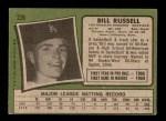 1971 Topps #226  Bill Russell  Back Thumbnail