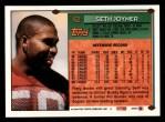 1994 Topps #42  Seth Joyner  Back Thumbnail