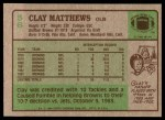 1984 Topps #56  Clay Matthews  Back Thumbnail