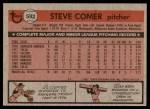 1981 Topps #592  Steve Comer  Back Thumbnail