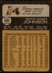 1973 Topps #590  Deron Johnson  Back Thumbnail