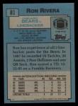 1988 Topps #81  Ron Rivera  Back Thumbnail