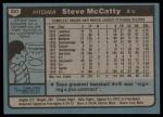 1980 Topps #231  Steve McCatty  Back Thumbnail