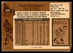 1975 O-Pee-Chee NHL #236  Gary Bergman  Back Thumbnail