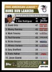 2005 Topps Update #135   -  Alex Rodriguez / David Ortiz / Manny Ramirez AL HR Leaders Back Thumbnail