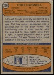 1974 Topps #226  Phil Russell  Back Thumbnail
