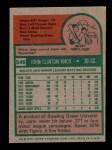 1975 Topps #546  John Knox  Back Thumbnail