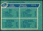 1976 O-Pee-Chee NHL #391   -  Reggie Leach / Bobby Clarke / Dave Schultz / Bill Barber Flyers Leaders Back Thumbnail