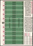 1971 Topps Football Posters #12  Gale Sayers  Back Thumbnail